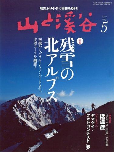 山と渓谷 2011年 05月号 [雑誌]の詳細を見る