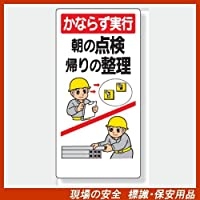 安全標語標識 336-07 必ず実行 朝の点検 帰りの整理 サイズ:600×300×1mm厚 材質:エコユニボード(穴4スミ)