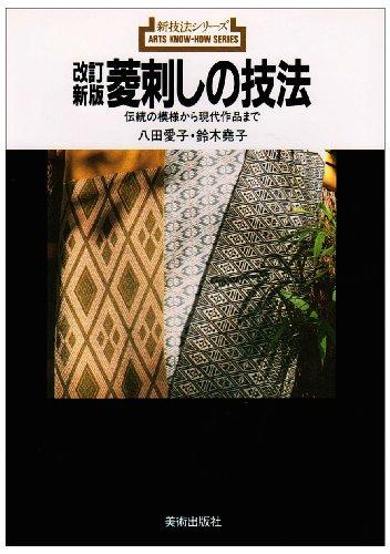 菱刺しの技法―伝統の模様から現代作品まで (新技法シリーズ)