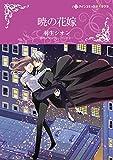 暁の花嫁 (ハーレクインコミックス)