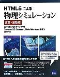 HTML5による物理シミュレーション 拡散・波動編―JavaScriptライブラリとCanvas 2D Context/Web Workersを使う
