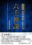 六壬神課(りくじんしんか) 陰陽師安倍晴明の秘伝占法 画像