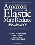 Amazon Elastic MapReduceテクニカルガイド ―クラウド型Hadoopで実現する大規模分散処理―
