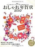 おしゃれ年賀状2010 (宝島MOOK) (CD-ROM付) 画像