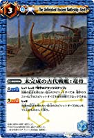 未完成の古代戦艦:竜骨/バトルスピリッツ/星座編 第一弾:八星龍降臨/BS10-094/C/青/ネクサス/コスト3