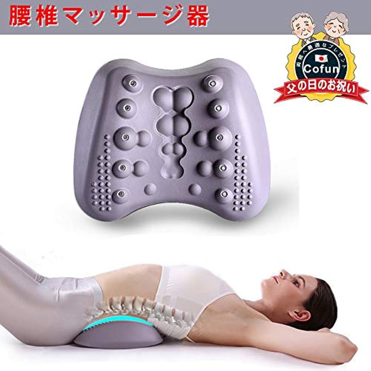 型勉強する組立腰椎矯正器 腰マッサージ器 脊椎牽引器 腰部パッド マグネット指圧 疲労を和らげる 腰痛を和らげる