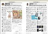イラストレーションファイル2017 下巻 (玄光社MOOK) 画像