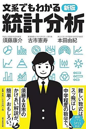【新版】文系でもわかる統計分析