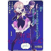 怪盗セイント・テール girls! 分冊版(1) (パルシィコミックス)