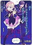 ★【100%ポイント還元】【Kindle本】怪盗セイント・テール girls! 分冊版(1) (パルシィコミックス)が特価!