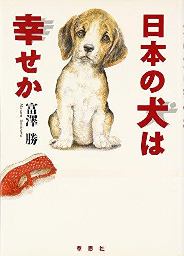 日本の犬は幸せかの詳細を見る
