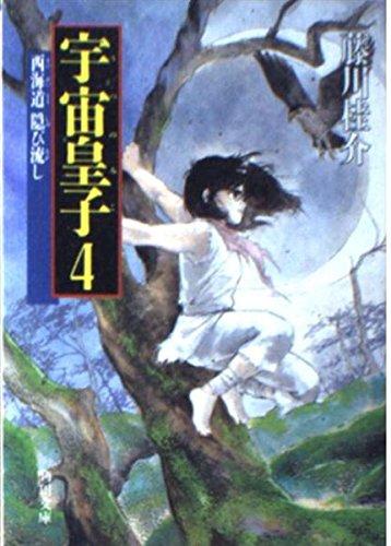 宇宙皇子〈4〉西海道隠び流し (角川文庫)の詳細を見る