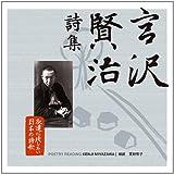 永遠に残したい日本の詩歌大全集2 宮澤賢治詩集