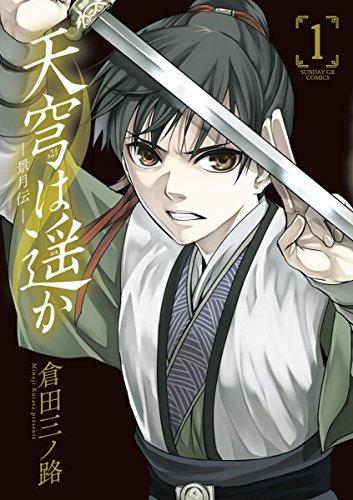漫画『天穹は遥か -景月伝』の感想・無料試し読み