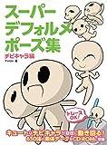 スーパーデフォルメポーズ集 チビキャラ編 (マンガの技法書)