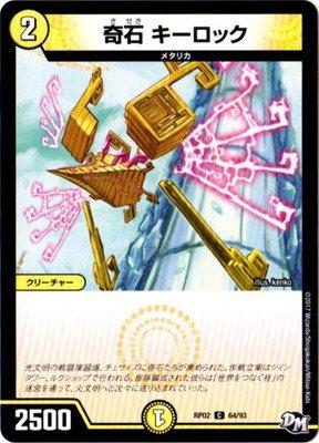 デュエルマスターズ新2弾/DMRP-02/64/C/奇石 キーロック