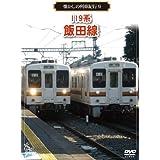 懐かしの列車紀行シリーズ9 119系 飯田線