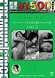 プレミアムプライス版 カーマスートラに学ぶ愛とセックス48 PART2《数量限定版》[DVD]