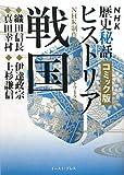 歴史秘話ヒストリア / バラエティアートワークス のシリーズ情報を見る