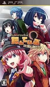 たんていぶ THE DETECTIVE CLUB -失踪と反撃と大団円- (通常版) - PSP