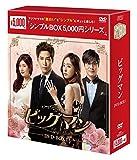 ビッグマン DVD-BOX1〈シンプルBOX 5,000円シリーズ〉[DVD]
