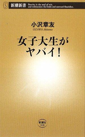 女子大生がヤバイ! (新潮新書)の詳細を見る