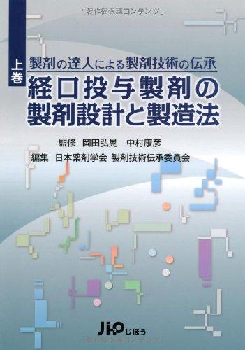 製剤の達人による製剤技術の伝承 上巻 経口投与製剤の製剤設計と製造法の詳細を見る