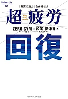 [ZERO GYM, 松尾 伊津香]の超疲労回復 Business Life