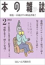 2月 はんぺん雪踏み号 No.344