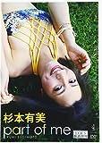 DVD>杉本有美:part of me ()