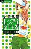 レンアイ至上主義 3 (フラワーコミックス)