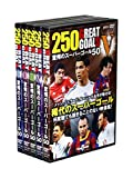 250GREAT GOALS 驚愕のスーパーゴール50 全5巻 セット [DVD] コスミック出版