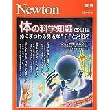 Newton別冊『体の科学知識 体質編』 (ニュー?#21435;?#21029;冊)