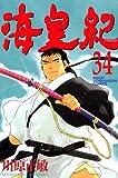 海皇紀(34) (講談社コミックス月刊マガジン)