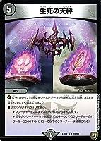生死の天秤 コモン デュエルマスターズ 伝説の最強戦略12 dmex02-070