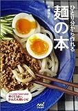 ひとり分から作れる麺の本 画像
