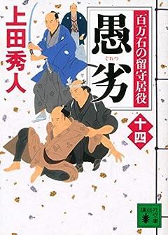 愚劣 百万石の留守居役(十四) (講談社文庫)