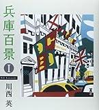 兵庫百景 1 (のじぎく文庫)