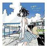 日曜日のサマートレイン <枚数限定盤>(7inch) [Analog]