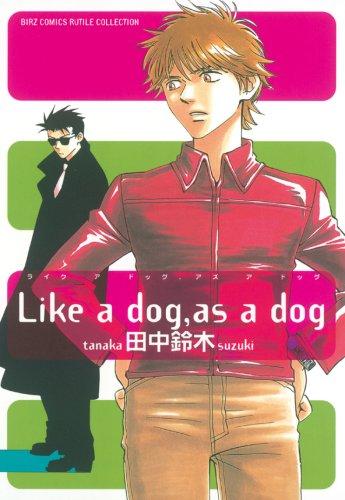 Like a dog,as a dog (バーズコミックス ルチルコレクション)の詳細を見る