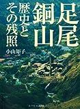 足尾銅山 歴史とその残照 -