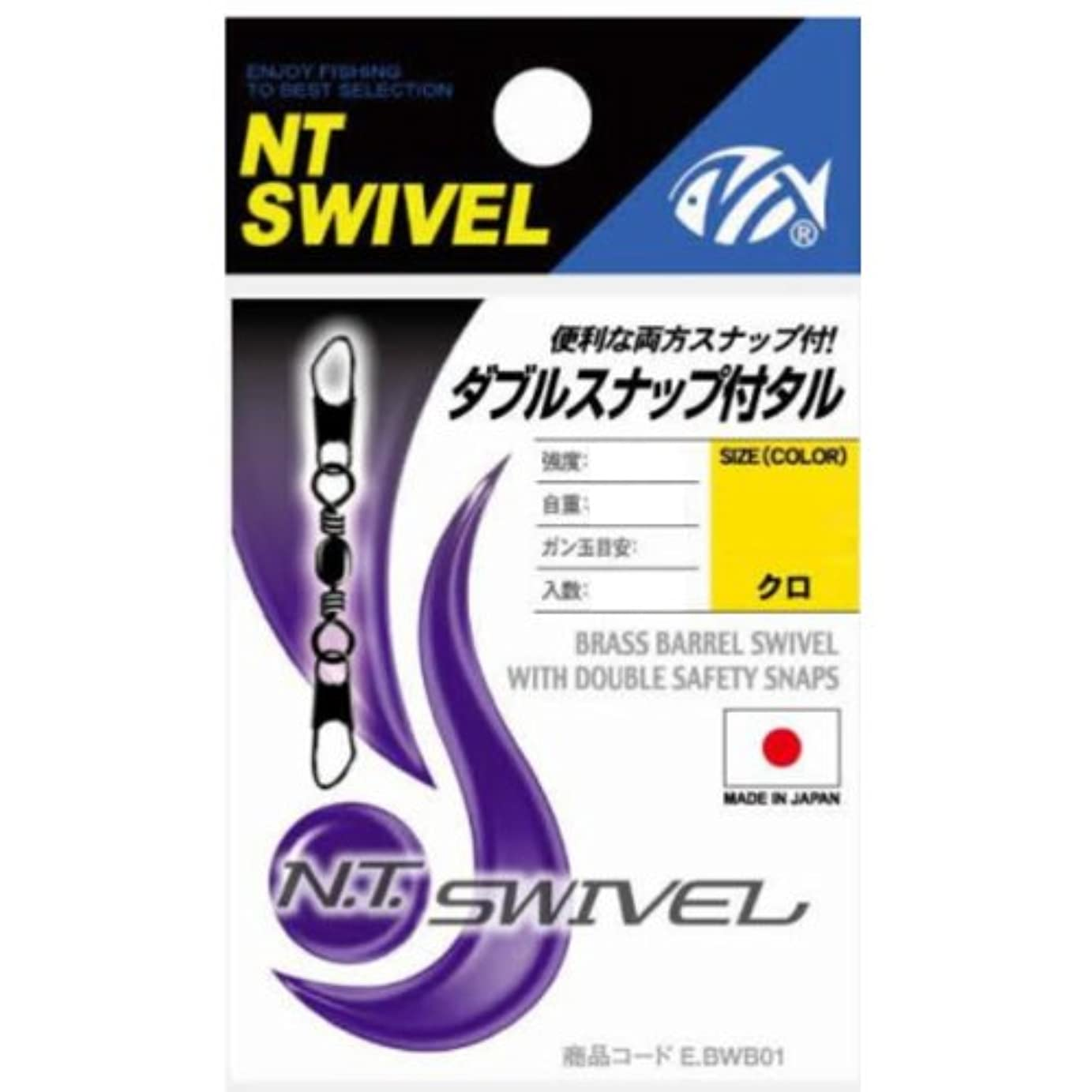 焼く銃捕虜NTスイベル(N.T.SWIVEL) ダブルスナップ付タル クロ #10
