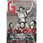 Gスピリッツ Vol.42 (タツミムック)