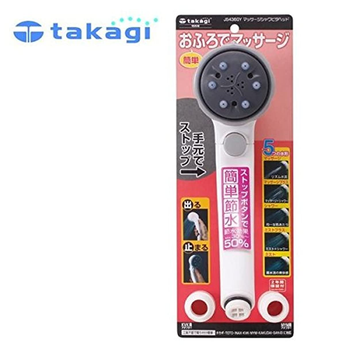 折り目入口情緒的takagi タカギ 浴室用シャワーヘッド マッサージシャワピタヘッド【同梱?代引不可】