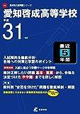 愛知啓成高等学校 平成31年度用 【過去5年分収録】 (高校別入試問題シリーズF9)