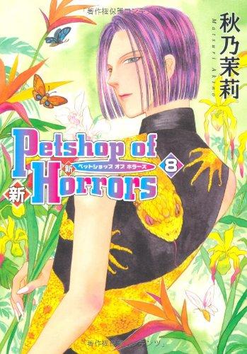新Petshop of Horrors 8 (ASAHIコミックス)の詳細を見る