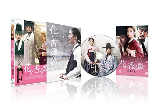 【早期購入特典あり】花、香る歌(パンフレット付) [Blu-ray]