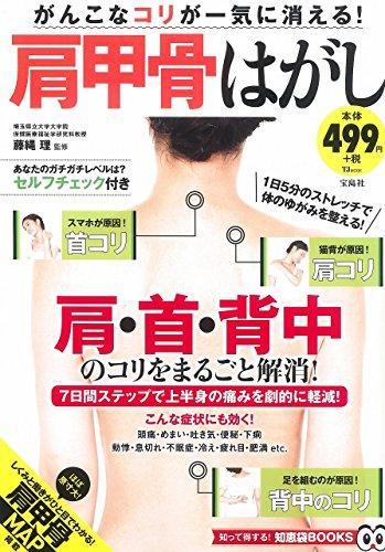 がんこなコリが一気に消える! 肩甲骨はがし (TJMOOK 知恵袋BOOKS) -