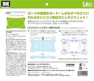 バランスWiiボード用シリコンカバー『シリコンフィットカバー』