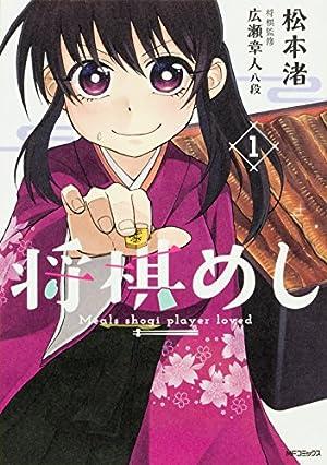 将棋めし 1 (MFコミックス フラッパーシリーズ)